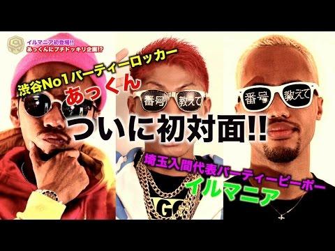 #46 / ついに実現!渋谷のあっくん×イルマニア、日本最大級のキッズだけの大会、ALL JAPAN SUPER KIDS DANCE CONTEST 2014 FINAL !!