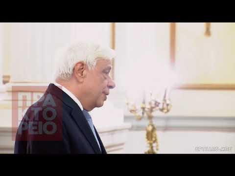 Πρ. Παυλόπουλος: Η γενιά σας, ο λαός μας, ο τόπος μας θα πάνε μπροστά