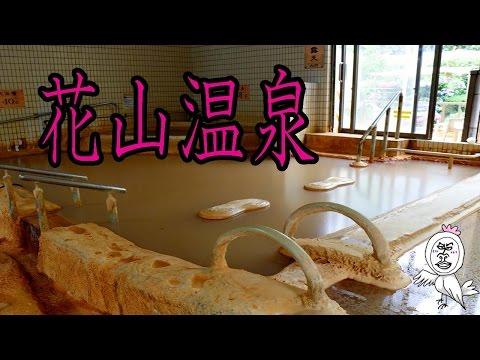 花山温泉 【 Travel Japan うろうろ和歌山 】  …