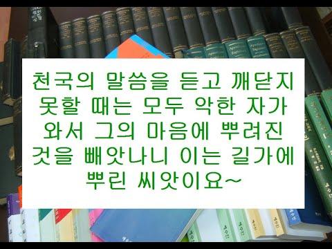 마태복음영해설교13장18-23절