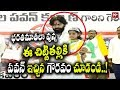 Pawan kalyan Mind Blowing Behaviour At Bhimavaram