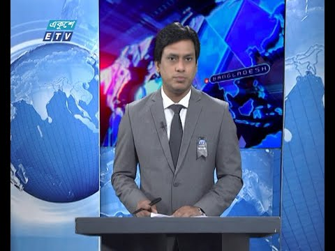09 PM News || রাত ০৯টার সংবাদ || 08 August 2020 || ETV News