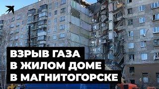 Взрыв газа в жилом доме в Магнитогорске