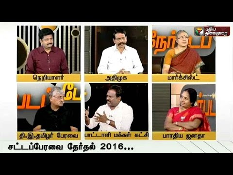 Nerpada-Pesu-Vaiko-Thirumavalavan-entering-the-fray-in-the-assembly-elections-Part-2-18-04-2016