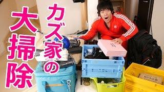 荷物大量…カズ家の押入れ大掃除!