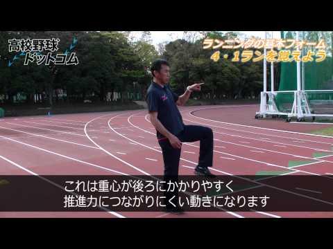 高野進さんによる走り方講座①