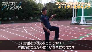 高野進氏の走り方講座①(4・1ランとは?)