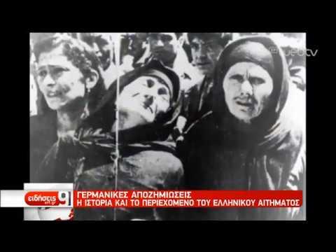 Γερμανικές αποζημιώσεις: Η ιστορία και το περιεχόμενο του ελληνικού αιτήματος | 17/04/19 | ΕΡΤ