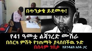 Ethiopia: እስከ 41 ዓመቷ ክብሯን ጠብቃ በሰርጓ ምሽት የገጠማት በሰላም ገበታ