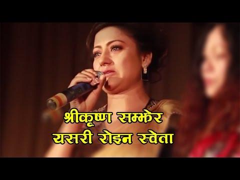 Video Sweta Khadka Talking About Shree Krishna Shrestha download in MP3, 3GP, MP4, WEBM, AVI, FLV January 2017