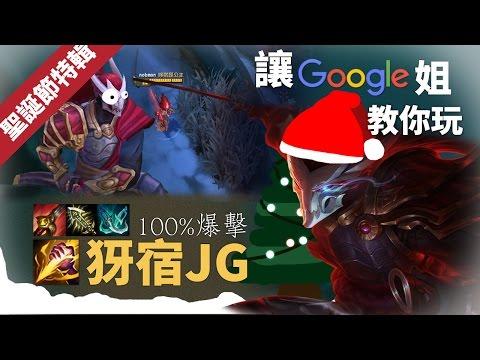 讓Google姐教你怎麼玩100%爆擊聖誕紅犽宿JG
