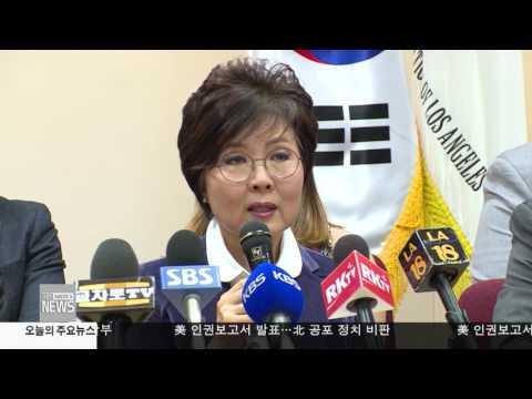 한인사회 소식  3.03.17 KBS America News