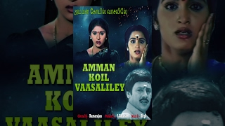 Amman koil Vaasaliley (Full Movie) - Watch Free Full Length Tamil Movie Online