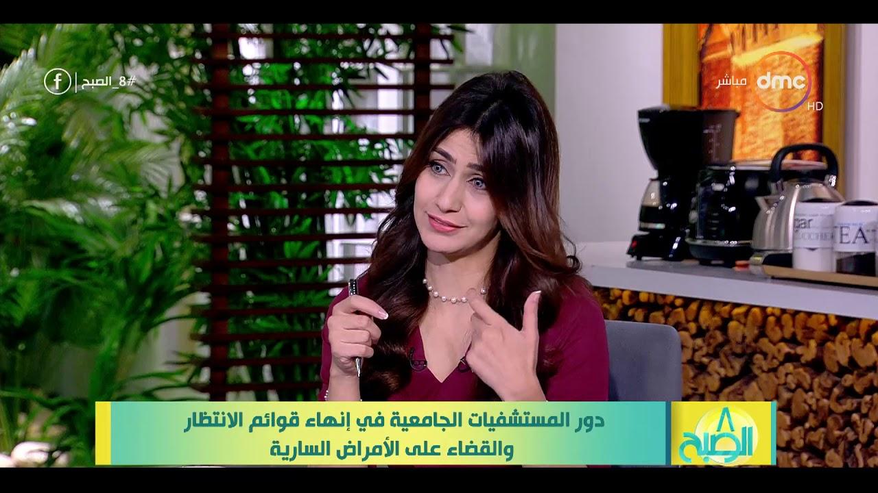 8 الصبح - د. حسام عبدالغفار: السمنة ليست صحية وهذا هو الفارق بين جهود الدولة والأفراد