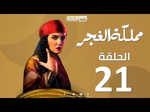 """الحلقة 21 من مسلسل """"مملكة الغجر"""""""
