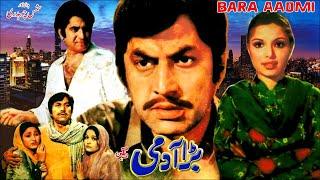 BARA AADMI 1981  BABRA SHARIF & SHAHID  OFFICIAL PAKISTANI MOVIE