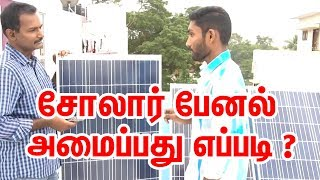 Video Solar Panel For Home | Solar Panels | Solar Panels installation in tamil | Installation MP3, 3GP, MP4, WEBM, AVI, FLV Juli 2018