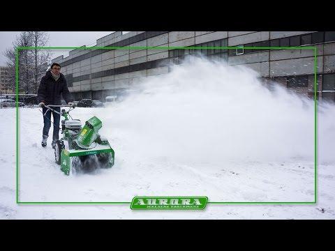 Снегоуборщик AURORA за работой