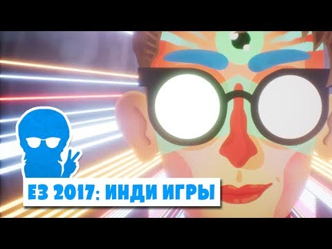 E3 2017: ИНДИ ИГРЫ