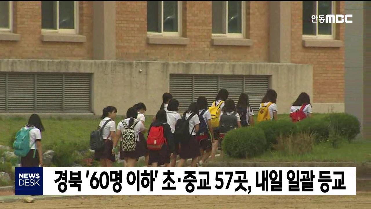 경북 '60명 이하' 초중교 57곳도 내일 일괄등교