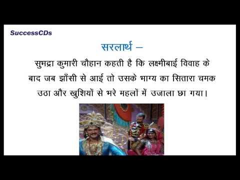 Video Jhansi Ki Rani - झांसी की रानी (Stanza 5) - CBSE Hindi Poem download in MP3, 3GP, MP4, WEBM, AVI, FLV January 2017