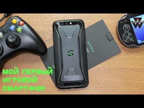 Xiaomi Black Shark - МОЙ ПЕРВЫЙ ИГРОВОЙ СМАРТФОН