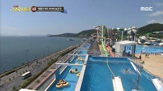MBC전국시대 - 여름휴가 1번지 여수에서 놀.먹.자!