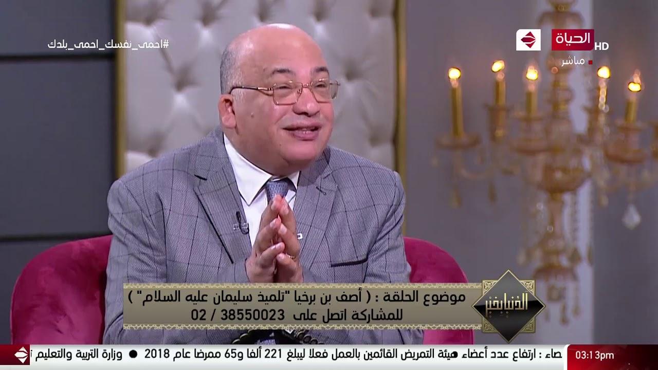 الدنيا بخير - الشيخ محمد وهدان: أصف بن برخيا هو تلميذ سيدنا سليمان أو فتى سيدنا سليمان