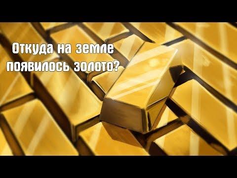 Откуда на Земле появилось золото [Теd Еd на русском] - DomaVideo.Ru