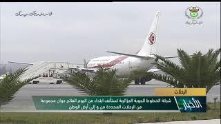شركة الخطوط الجوية الجزائرية تستانف اليوم 1جوان مجموعة من الرحلات المحددة من وإلى أرض الوطن