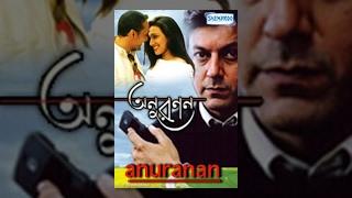 Video Anuranan - Popular Bangla Movie - Rituparna Sengupta   Rahul Bose   Raima Sen   Rajat Kapoor MP3, 3GP, MP4, WEBM, AVI, FLV November 2018