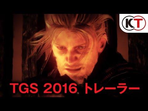 TGS2016トレーラー
