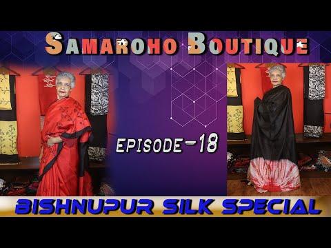 Samaroho Boutique || Epi - 18 || BISHNUPUR SILK SPECIAL EPISODE ||