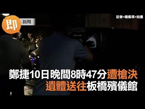 鄭捷10日晚間8時47分遭槍決 遺體送往板橋殯儀館