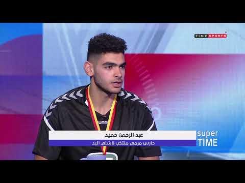 حارس منتخب اليد للناشئين: تفاجئنا أن مبارياتنا مذاعة في مصر