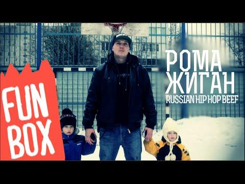 FUNBOX - Рома Жиган RUSSIAN HIP HOP BEEF (2016)