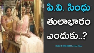 Video P V Sindhu exclusive video from Tirumala MP3, 3GP, MP4, WEBM, AVI, FLV November 2017