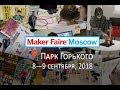 Влог с Maker Faire Moscow 2018