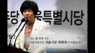 더불어민주당 서울특별시당위원장 후보 기호 1번 김영주