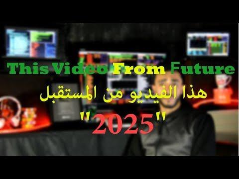 من المستقبل في عام 2025 هكذا سيحتلكم الذكاء الاصطناعي
