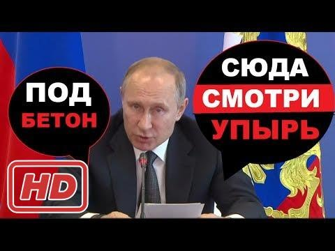 [ новости дня]Владимир Путин – POCCИЯ 3AДBИHEТ 3AПAД ПOД БEТOH – 19.07.2017