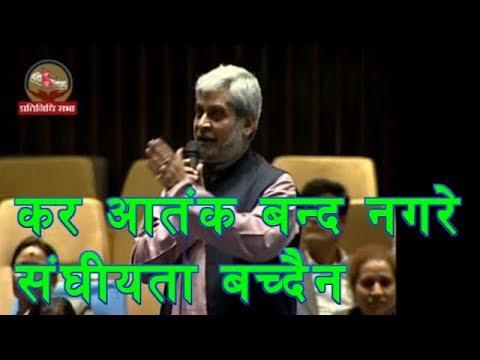 (अब मान्छे सडकमा हिडे पनि कर लिने ? Question to Government on parliament - Duration: 3 minutes, 14 seconds.)