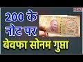 Sonam Gupta Bewafa Hai Imprinting on Rs 200 Note goes viral