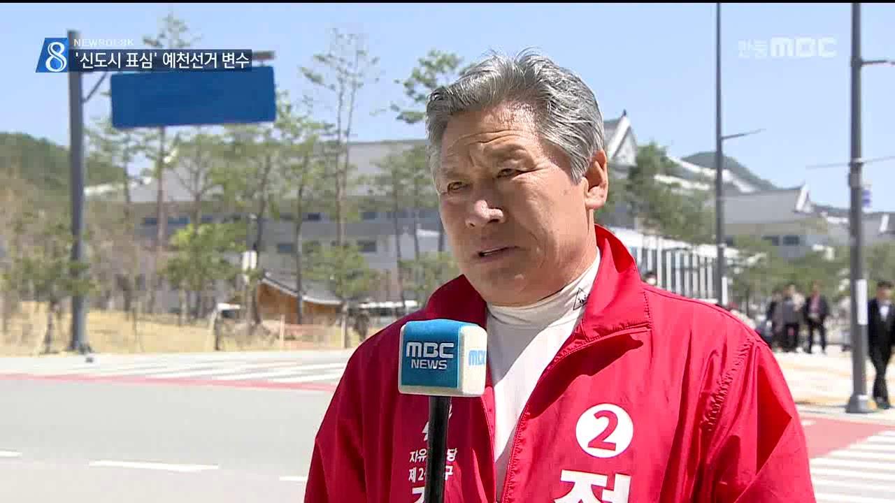 [R]'신도시 표심' 예천선거 변수로 떠올라