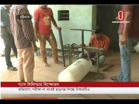 Accidents rising in Chittagong due Gas Cylinder explosion (13-11-18) Courtesy: Independent TV