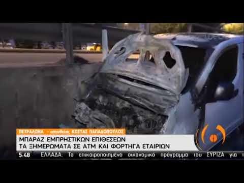 Αθήνα | Μπαράζ εμπρηστικών επιθέσεων τα ξημερώματα | 18/05/2020 | ΕΡΤ