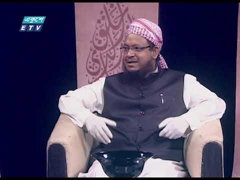 ইসলামী জিজ্ঞাসা || বিষয়: তওবা ও দোয়া || 08 May 2020 || ETV Religion