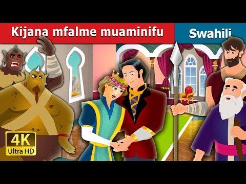 Kijana mfalme muaminifu | Hadithi za Kiswahili | Swahili Fairy Tales