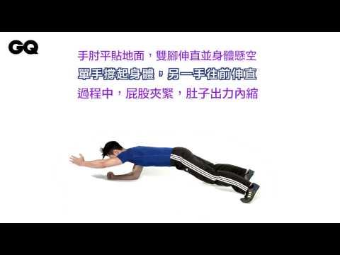 想在床上更「性福」?3招鍛鍊你的核心肌群