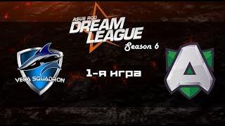 Vega vs Alliance #1 (bo2) | DreamLeague Season 6, 26.10.16